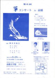 第6回 箏コンサートin前橋