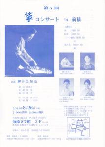 箏コンサートin前橋_20160828