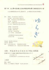 第7回 伊藤志野箏三絃教室おさらい会