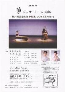 第8回 箏コンサートin前橋