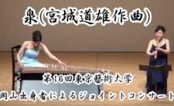 泉(宮城道雄作曲)