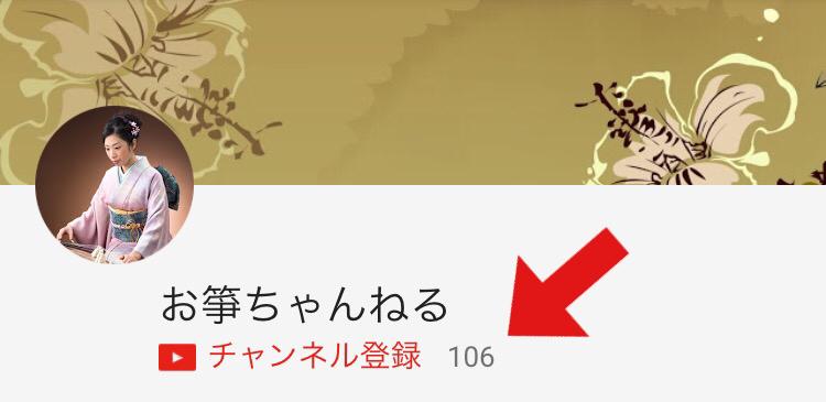 YouTubeチャンネル登録者数100人突破