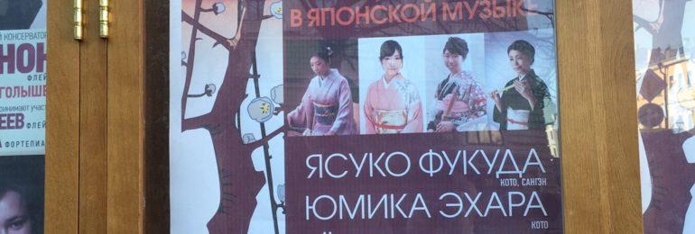 モスクワ音楽院「日本の心」ポスター