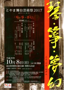 富山舞台芸術祭2017「琴・箏・夢幻」