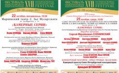 International Conservatory Week Festival