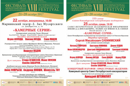 International Conservatory Week Festival