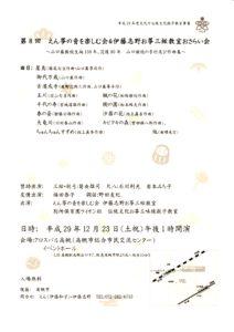 第8回えん箏の音を楽しむ会&伊藤志野お箏三絃教室おさらい会