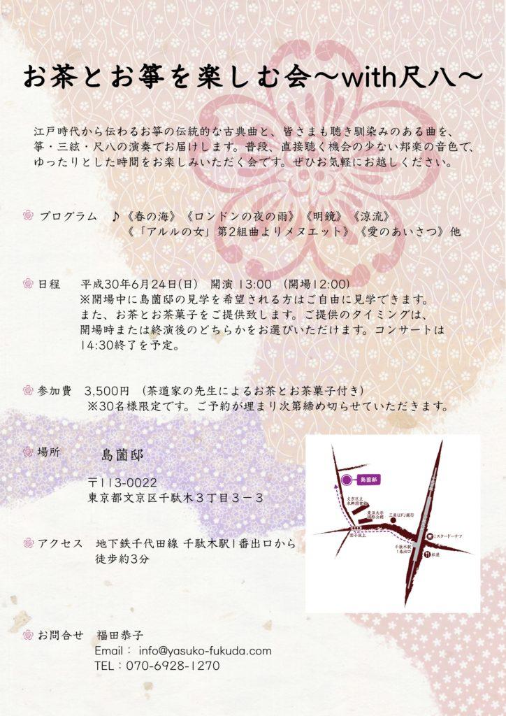 お茶とお箏を楽しむ会〜with尺八〜