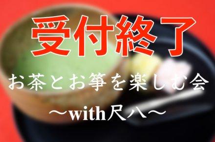 【受付終了】お茶とお箏を楽しむ会〜with尺八〜