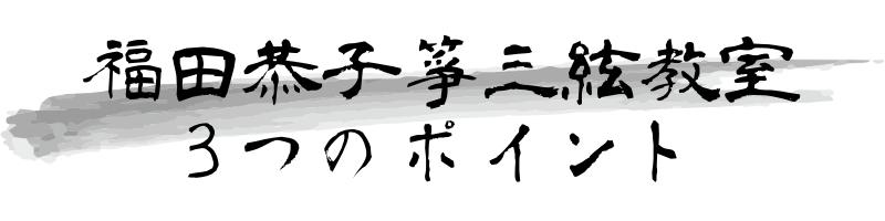 福田恭子箏三絃教室3つのポイント