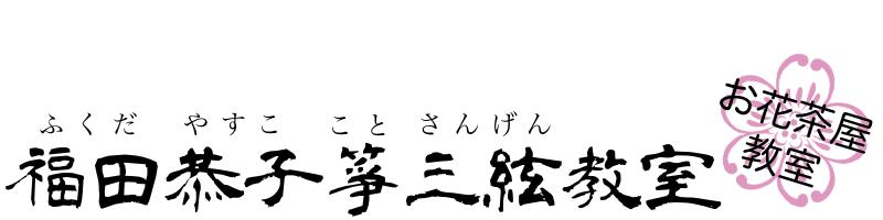 福田恭子箏三絃教室(お花茶屋教室)
