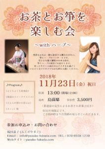 お茶とお箏を楽しむ会〜withハープ〜