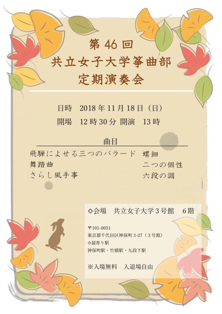 第46回共立女子大学箏曲部定期演奏会