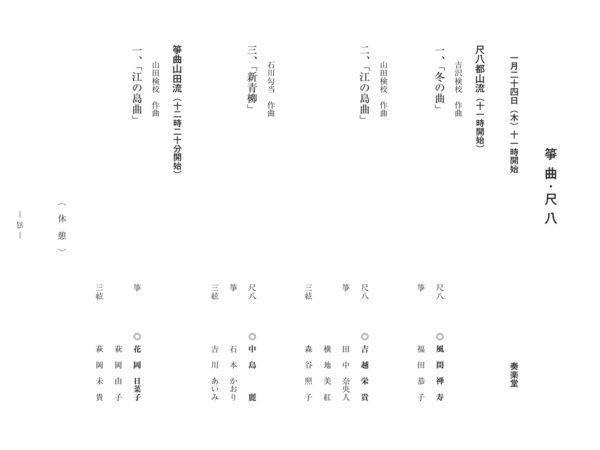 平成30年度東京藝術大学音楽学部卒業試験公開演奏会