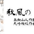 秋風の曲(高向山人作詞・光崎検校作曲)