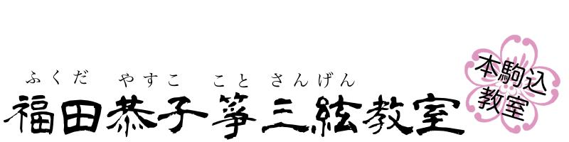 福田恭子箏三絃教室(本駒込教室)