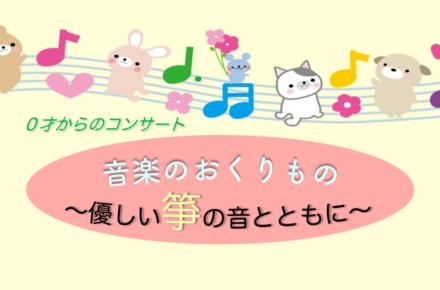 0才コンサート「音楽のおくりもの〜優しい箏の音とともに〜」