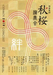 邦楽集団 秋桜 演奏会