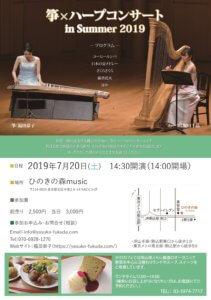 箏×ハープコンサート in summer 2019