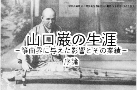 山口巌の生涯−箏曲界に与えた影響−(序論)