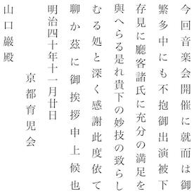 写真1 明治四十年に京都育児会から受けた感謝状
