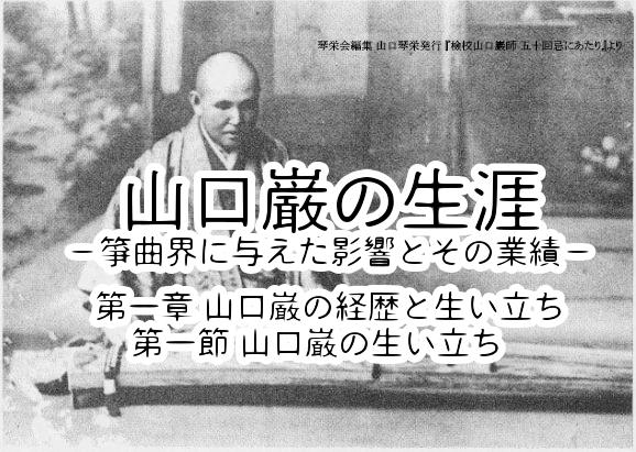 山口巌の生涯−箏曲界に与えた影響−(第一章第一節)
