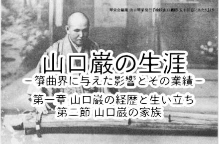 山口巌の生涯−箏曲界に与えた影響−(第一章第二節)