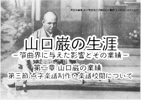 山口巌の生涯−箏曲界に与えた影響−(第二章第三節)