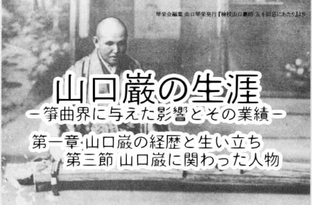 山口巌の生涯−箏曲界に与えた影響−(第一章第三節)