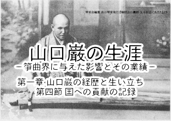 山口巌の生涯−箏曲界に与えた影響−(第一章第四節)