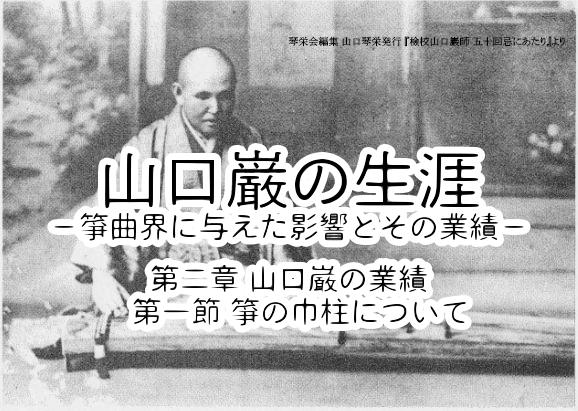 山口巌の生涯−箏曲界に与えた影響−(第二章第一節)