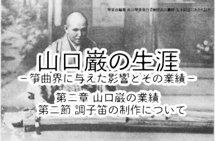 山口巌の生涯−箏曲界に与えた影響−(第二章第二節)