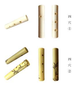 写真13 東京藝術大学所蔵の「四穴」