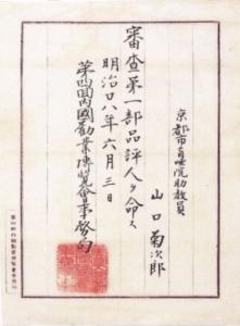 写真6 第四回内国勧業博覧会の第一品評人に命じられた際の書状