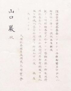 写真8 記念国産振興東京博覧会の際の入場に関する書状