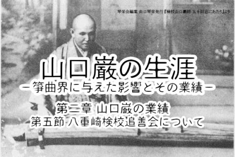 山口巌の生涯−箏曲界に与えた影響−(第二章第五節)