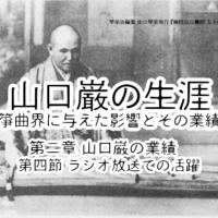 山口巌の生涯−箏曲界に与えた影響−(第二章第四節)